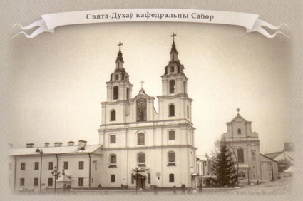 Minsk-holy-spirit-cathedral