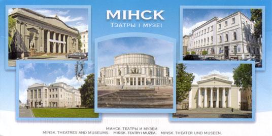 Minsk-theaters