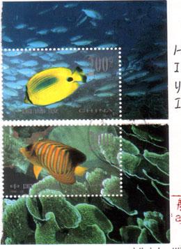 China-fish-stamp