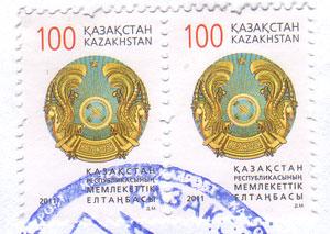 Kazak-stamps