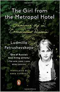 Girl from the Metropol