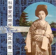 Asian Dreams - front