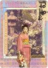 Geisha_2